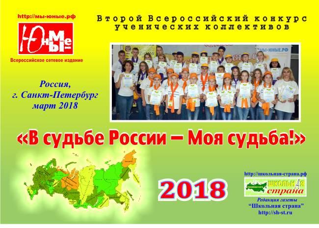 Всероссийский конкурс ученических коллективов