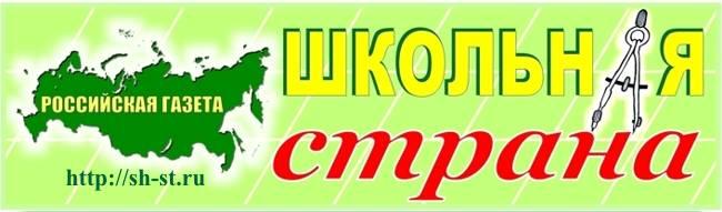 Школьная страна Российская электронная газета