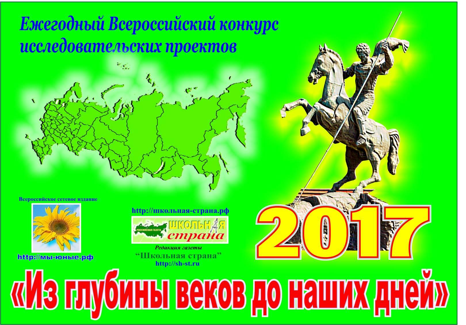 Из глубины веков-2017