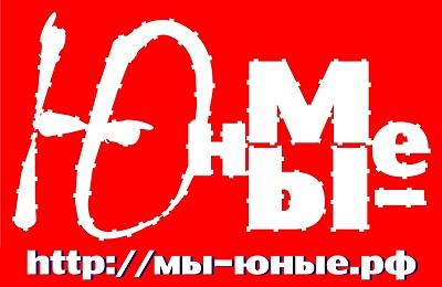 сетевое издание мы-юные.рф