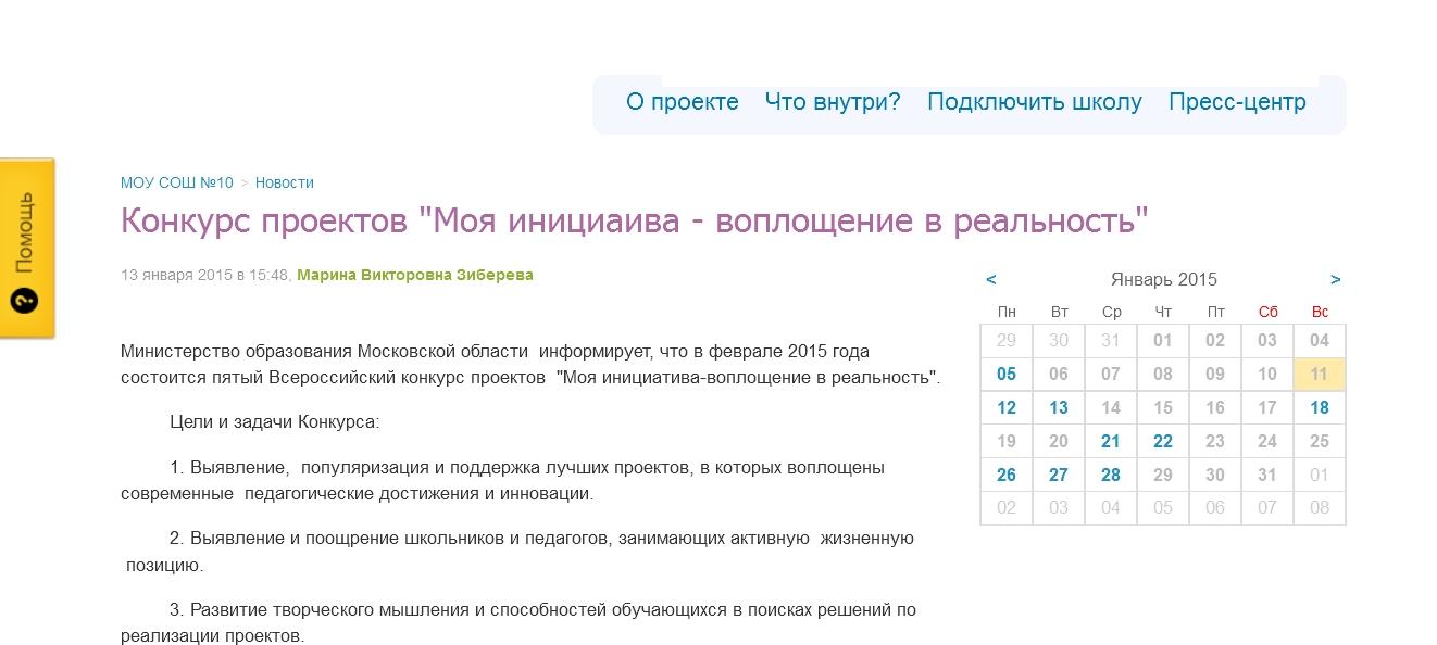 Центр развития творчества детей и юношества Министерства образования Московской области поддерживают молодёжь России