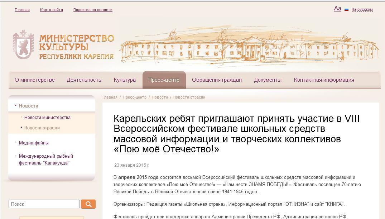 Карельских ребят приглашают принять участие в VIII Всероссийском фестивале Пою моё Отечество