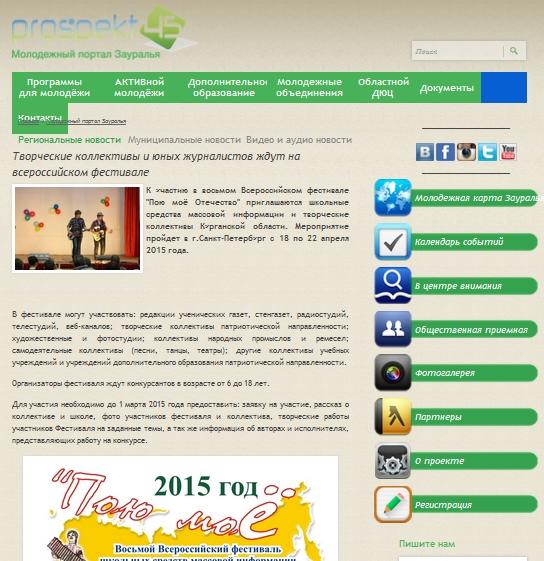 Молодёжный портал ЗАУРАЛЬЕ воспитывают российскую молодёжь в любви к Отечеству