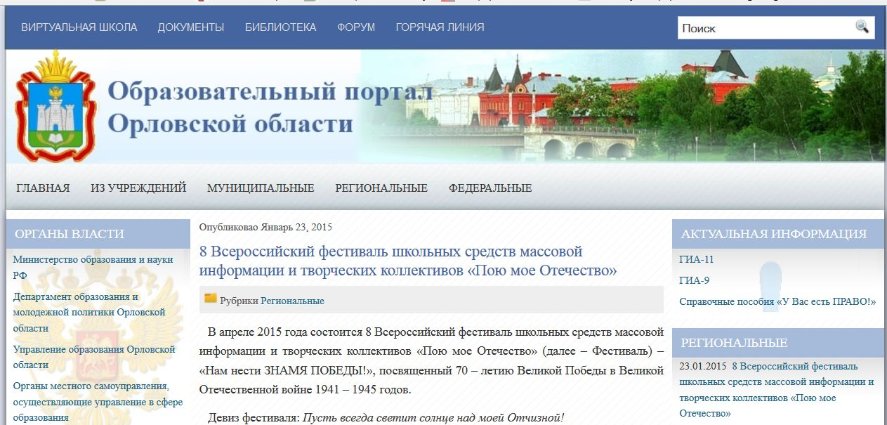 Администрация Орловской области приглашает детей на 8-й Всероссийский фестиваль Пою моё Отечество!
