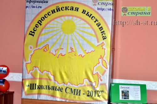 Участник выставки Школьных СМИ 2012 года