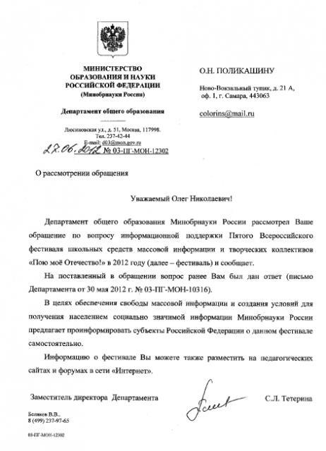 Министерство образования и науки РФ поддерживает фестиваль!!!