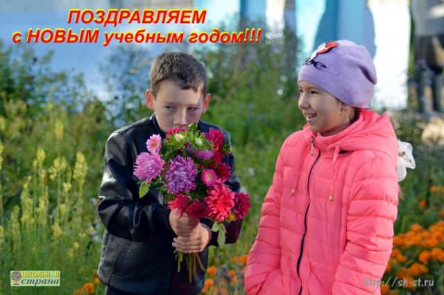 1 сентября в России
