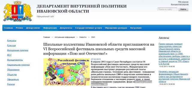 Администрация Ивановской области заботится о воспитании подрастающего поколения