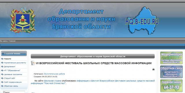Администрация Брянской области поддерживает фестиваль