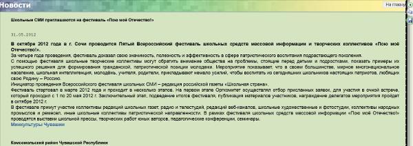 Информационная поддержка 5-го Всероссийского фестиваля Администрацией Комсомольского района Чувашии