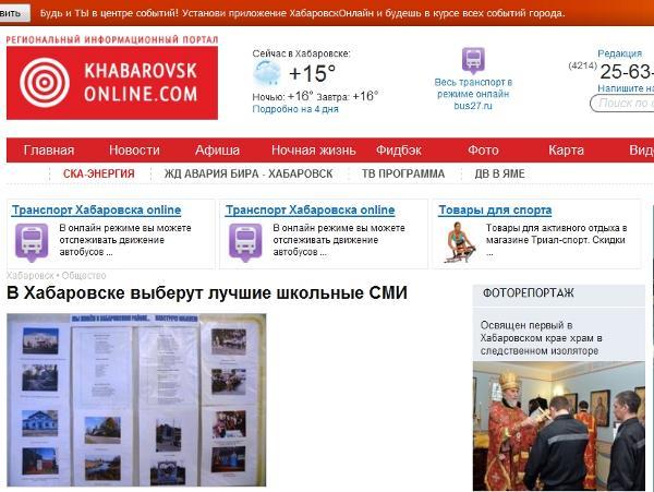 Информационная поддержка 5-го Всероссийского фестиваля Администрацией Хабаровского края