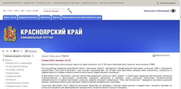 Информационная поддержка 5-го Всероссийского фестиваля Администрацией Красноярского края