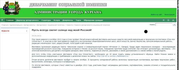 Информационная поддержка 5-го Всероссийского фестиваля Администрацией города Курган