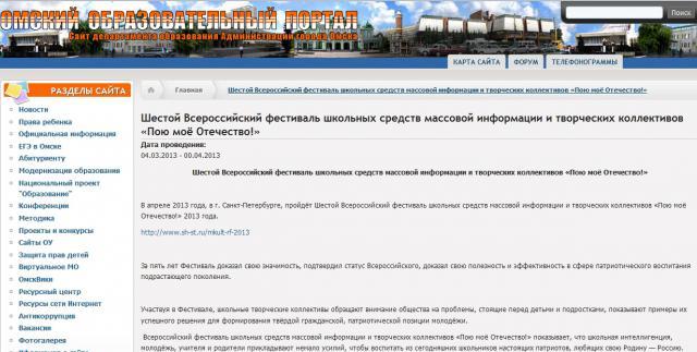 Администрация города Омск поддержала патриотический фестиваль 2013 года