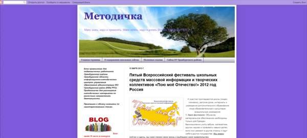 Информационная поддержка 5-го Всероссийского фестиваля информационным порталом Методичка  Оренбургской области