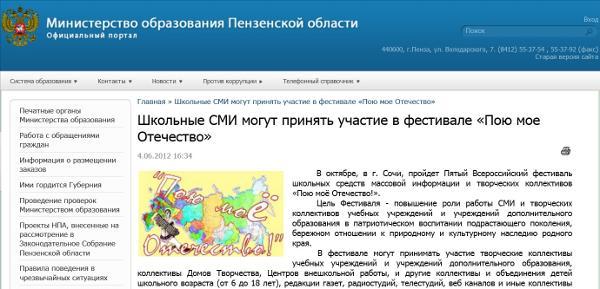 Информационная поддержка 5-го Всероссийского фестиваля Администрацией Пензенской области