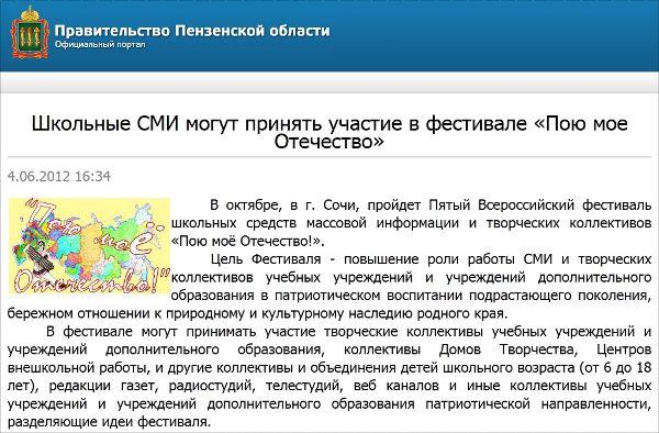 Информационная поддержка 5-го Всероссийского фестиваля Правительством Пензенской области