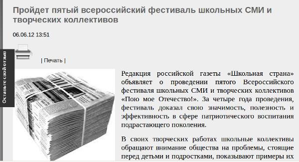 Информационная поддержка 5-го Всероссийского фестиваля информационным порталом Новости Саратовской области