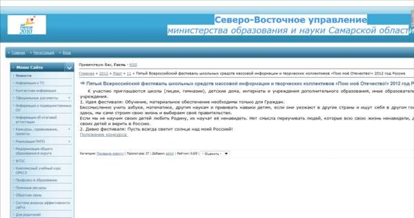 Информационная поддержка 5-го Всероссийского фестиваля администрацией Самарской области