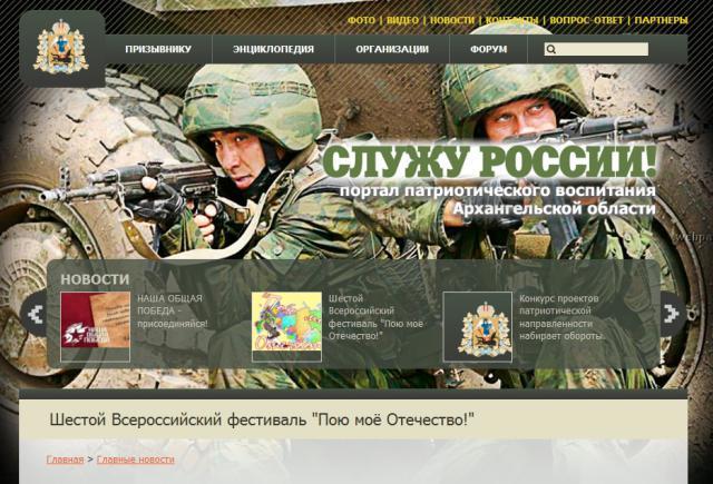 Архангельская область в Центре патриотического воспитания и поддерживает фестиваль