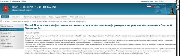 Информационная поддержка 5-го Всероссийского фестиваля Администрацией Волгоградской области