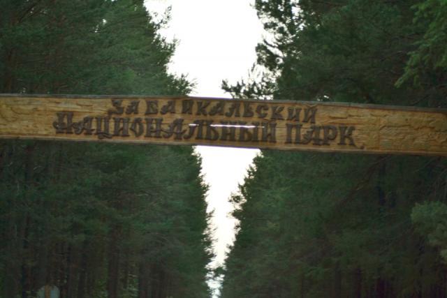 Забайкальский парк - Байкал, это всё Россия, брат!