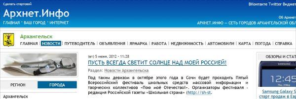 Информационная поддержка 5-го Всероссийского фестиваля информационным порталом Архнет.Инфо Архангельска