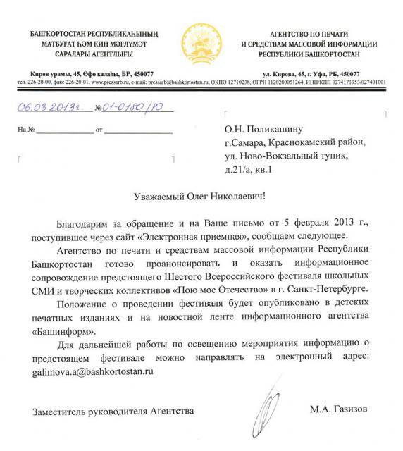Правительство Республики Башкортостан - за фестиваль!