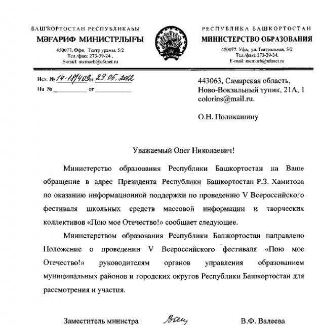 Информационная поддержка 5-го Всероссийского фестиваля Президентом Башкортостана