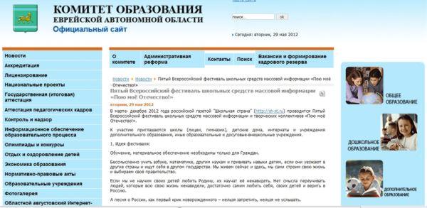 Информационная поддержка 5-го Всероссийского фестиваля Комитетом образования Еврейской автономной области