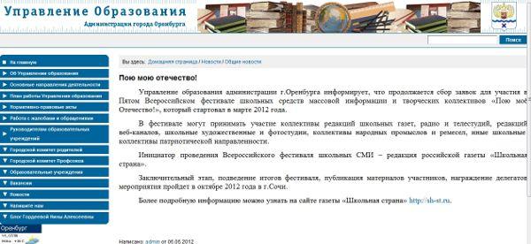 Информационная поддержка 5-го Всероссийского фестиваля Администрацией города Оренбург