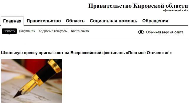 Администрация Кировской области поддерживает фестиваль