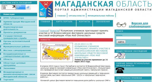 Администрация Магаданской области поддерживает фестиваль