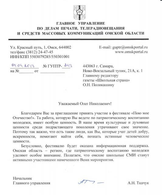 Для Омского Правительства патриотическое воспитание молодёжи, имеет особую ценность