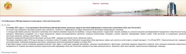 Информационная поддержка 5-го Всероссийского фестиваля школьных СМИ - Министерством культуры Чувашии