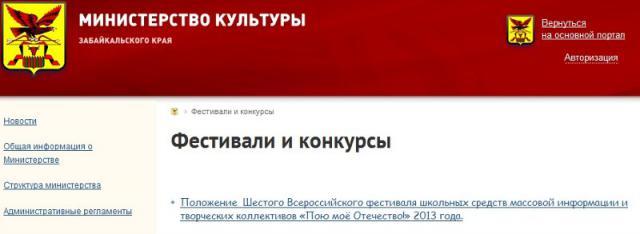 Министерство Культуры  Забайкальского края поддержало фестиваль