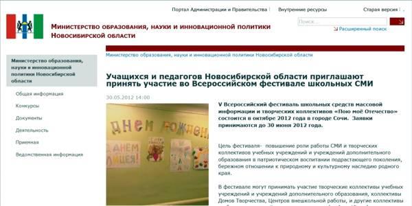 Информационная поддержка 5-го Всероссийского фестиваля Министерством образования Новосибирской области