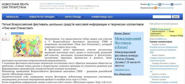 Информационная поддержка 5-го Всероссийского фестиваля школьных СМИ - Новостной лентой Татарстана