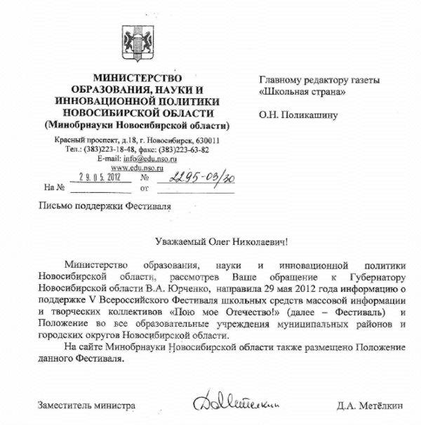 Информационная поддержка 5-го Всероссийского фестиваля Губернатором Новосибирской области