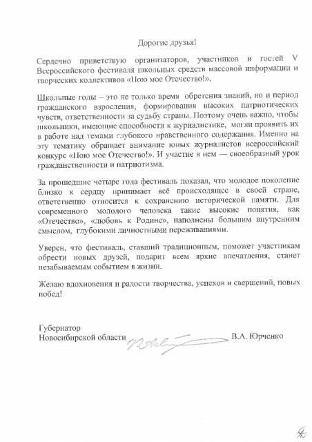 Приветствие делегатам фестиваля от губернатора Новосибирской области