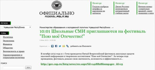 Информационная поддержка 5-го Всероссийского фестиваля информационным порталом Официально