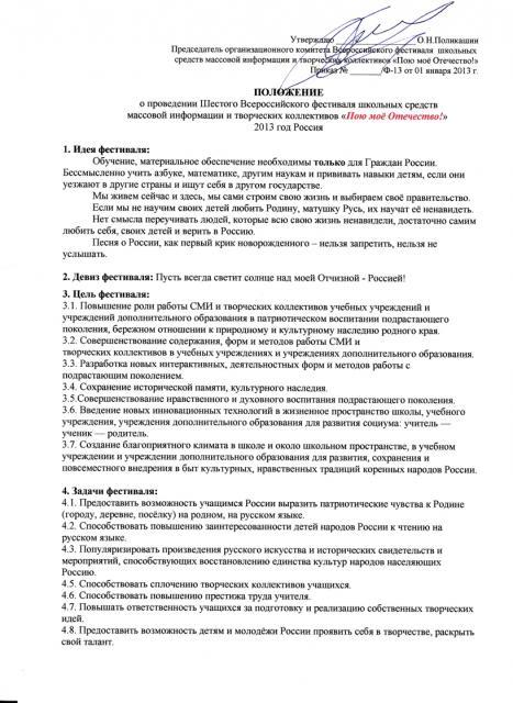 Опубликовано Положение  Шестого Всероссийского фестиваля школьных СМИ и творческих коллективов