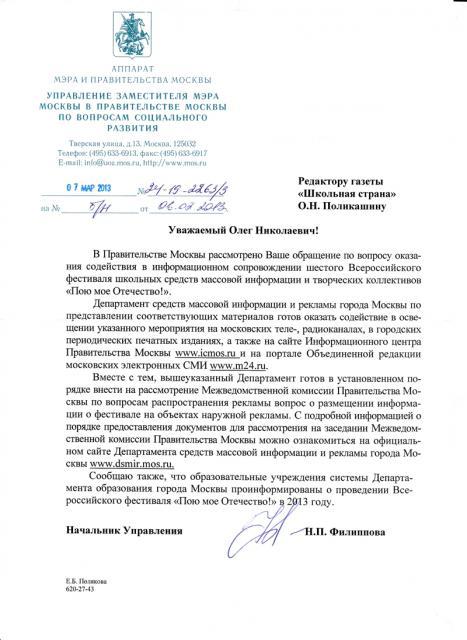 Правительство Москвы готово оказать содействие фестивалю 2013 года