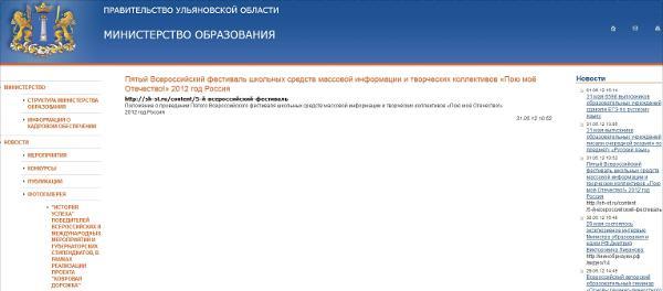 Информационная поддержка 5-го Всероссийского фестиваля Правительством Ульяновской области