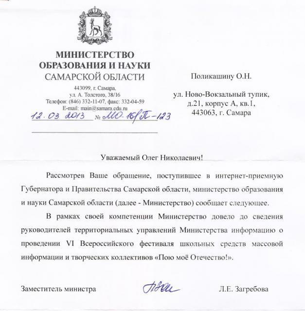 Министерство науки и образования Самарской области поддерживает патриотическую инициативу - Пою моё Отечество!