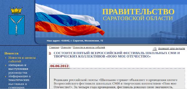 Информационная поддержка 5-го Всероссийского фестиваля Администрацией Саратовской области