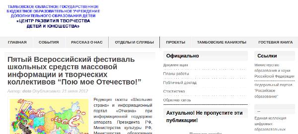 Информационная поддержка 5-го Всероссийского фестиваля Домом детского творчества Тамбовской области