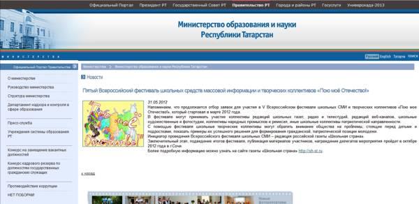 Информационная поддержка 5-го Всероссийского фестиваля Министерством образования Республики Татарстан