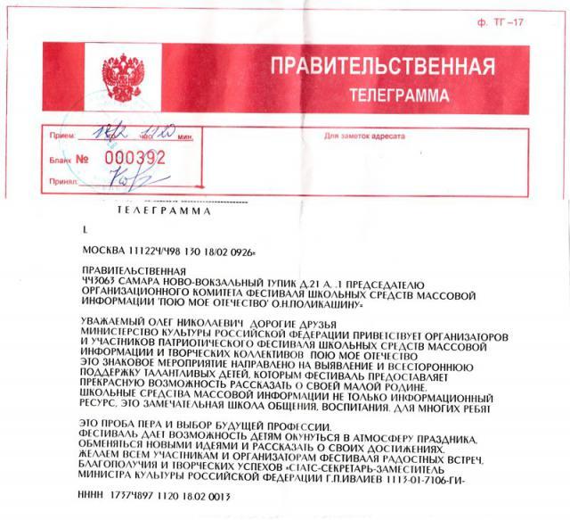 Министерство Культуры Российской Федерации приветствует патриотический фестиваль