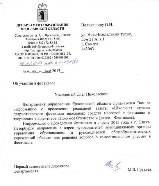 Информация о проведении Фестиваля - руководство к действию властей Ярославской области